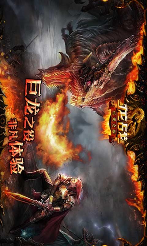龍戰安卓版2