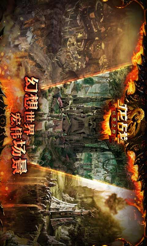 龍戰安卓版3