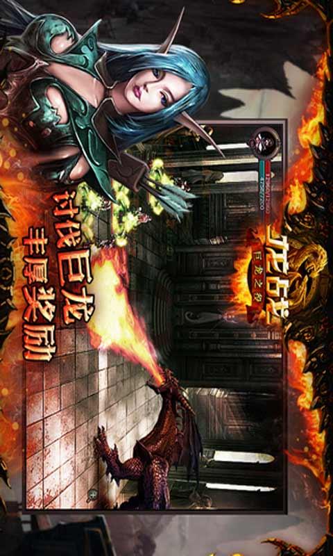 龍戰安卓版4
