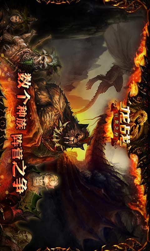 龍戰安卓版1