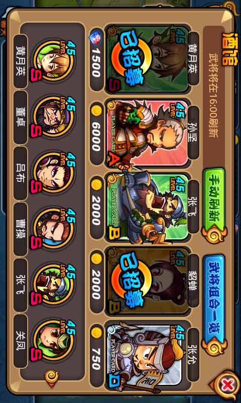 鬥你玩安卓版2