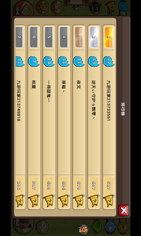 狂擼忍者村安卓版3
