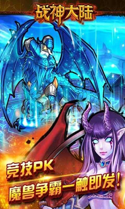 戰神大陸安卓版4