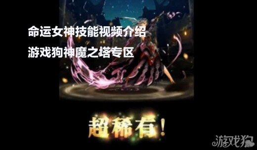 命运女神技能介绍视频