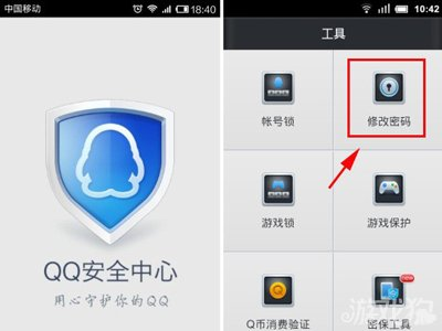 qq中心手机版_QQ安全中心快速修改QQ密码_QQ安全中心_游戏狗手机软件