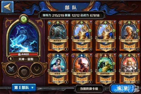 圣火英雄传取舍问题详解 卡牌选择攻略