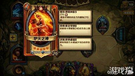 圣火英雄传变态燃烧卡组阵型及玩法攻略