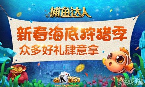 春节盛典开幕 多福利多礼包
