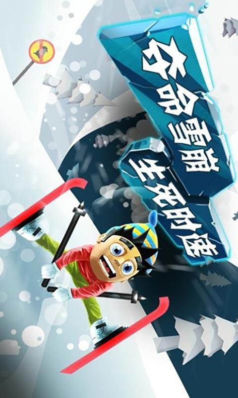 滑雪大冒险西游版_滑雪大冒险手机单机游戏免费中文版下载_滑雪大冒险下载_游戏狗